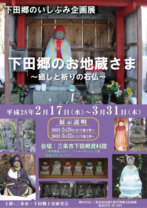 下田郷のいしぶみ/三条市