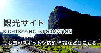 観光サイト SIGHTSEEING INFORMATION